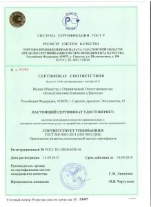 Сертификат Диастола